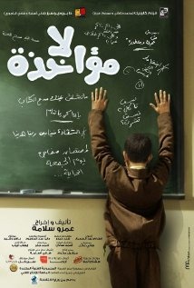 cover image for Arabic film Excuse My French