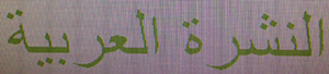 arabic bulletin in arabic script